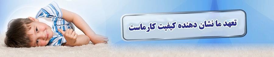 قالیشویی سپید تهران